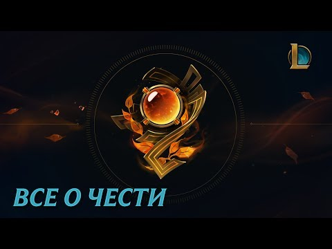 Все о чести | League of Legends
