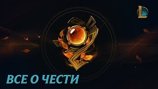 Все о чести League of Legends