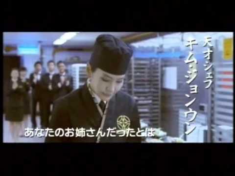 映画『食客2 優しいキムチの作り方』予告編