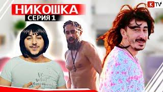 НИКОШКА - 1 серия