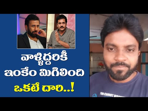 All doors closed for Ex Ceo and Actor | Ameer | Yuva tv