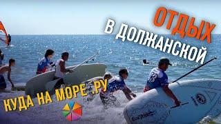 видео Жильё для отдыха в Должанской Азовское море на 2017 год