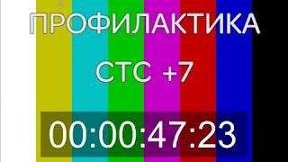 Конец эфира СТС, +7, 16.10.2018