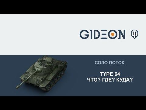 Стрим: Type 64 - С объяснениями