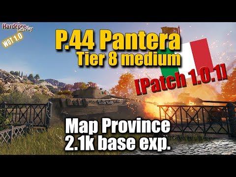 WOT: P.44 Pantera, map Province, +2k base exp, Patch 1.0.1, WORLD OF TANKS