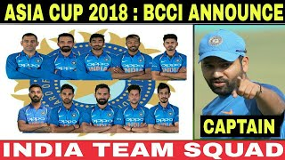BCCI ANNOUNCE INDIA 16 MEMBERS TEAM SQUAD FOR ASIA CUP 2018   INDIA SQUAD FOR ASIA CUP 2018