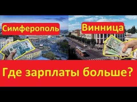 Зарплаты в Крыму и остальной Украине сравнили в сети Где больше зарплаты
