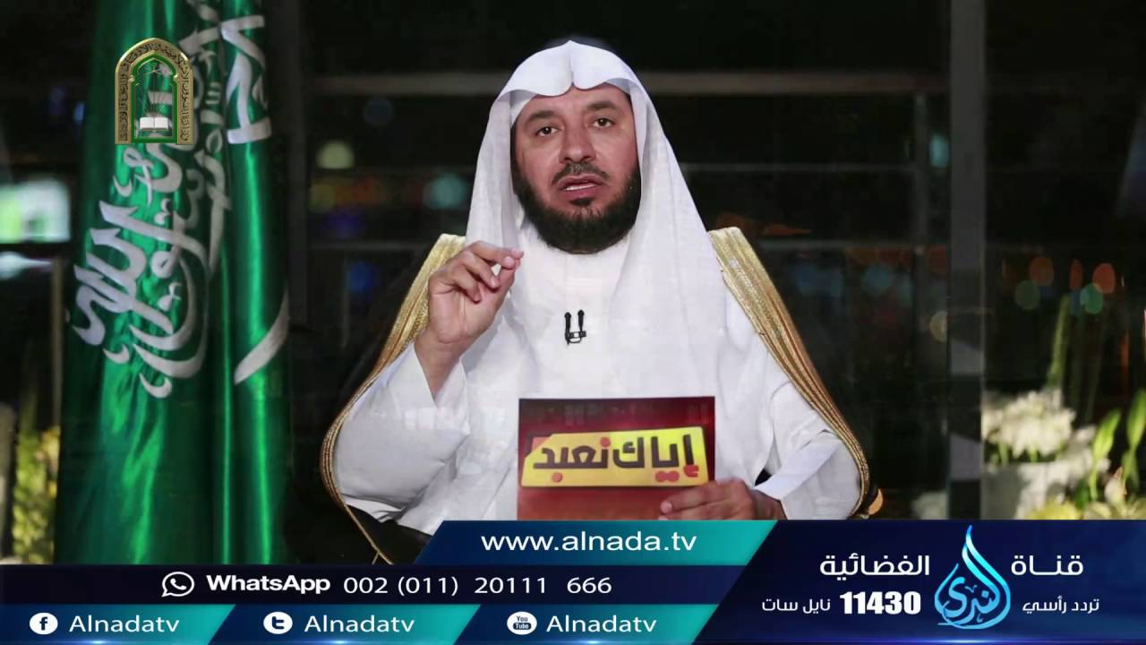 الندى:برنامج إياك نعبد الدكتور عبدالله بن عمر السحيباني  015