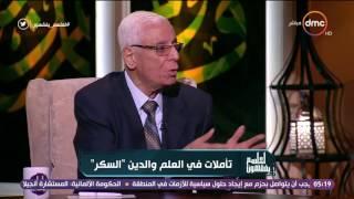 لعلهم يفقهون - د. حسام موافي: ممنوع زواج مرضى السكر بالوراثة بحكم القانون