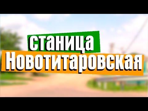 Станица Новотитаровская