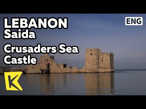 【K】Lebanon Travel-Saida[레바논 여행-사이다]바다에 세운 십자군 성/Crusaders Sea Castle/Sea/Tower