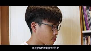 Publication Date: 2021-04-03 | Video Title: 康復 by [中學組] 迦密主恩中學(申宇翔,黃思凱,陳籽瑩
