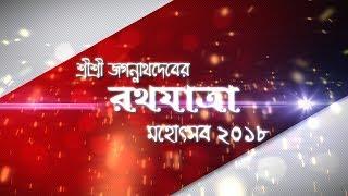 RATH YATRA-2018 DHAKA, BANGLADESH
