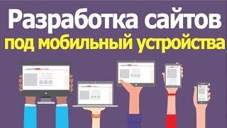 Разработка мобильных сайтов Создание сайтов под мобильный устройства(, 2015-05-15T09:46:40.000Z)