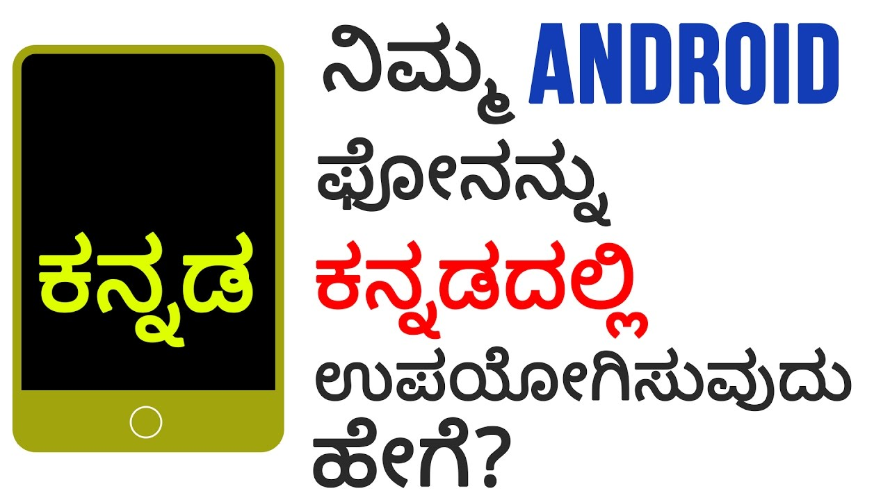 speciality of kannada language