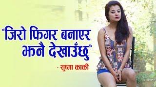 OK Masti Talk With Sushma Karki || 'मेरो शरिर हो, बोल्ड सिन दिन कस्ले रोक्छ ?' - सुष्मा कार्की