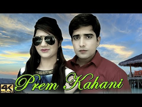 Latest Song 2017 # Prem Kahani # Ramkesh Jiwanpurwala & Sonika Singh # Mor Music