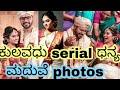 ಕುಲವಧು ಸೀರಿಯಲ್ ಧನ್ಯ ಮದುವೆ ಫೋಟೋಸ್/ colors Kannada kulavadhu serial actor dhanya marriage alumb photos