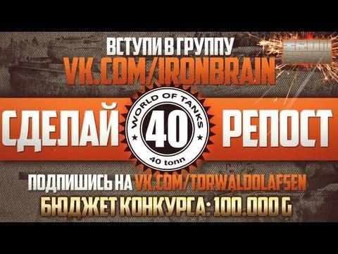 РЕПОСТ-АКЦИЯ!!! 100 000 голды!!!