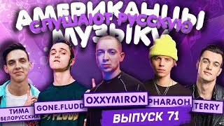 Download Американцы Слушают Русскую Музыку #71 OXXXYMIRON, БЕЛОРУССКИХ, PHARAOH, GONE.Fludd, Terry, Богусевич Mp3 and Videos