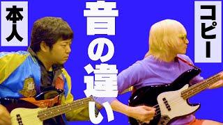 【ピック弾き比較】ELLEGARDEN「Space Sonic」を高田雄一vsたなしん 直アン同じセッティングで弾いてみた