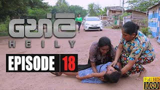 Heily | Episode 18 25th December 2019 Thumbnail