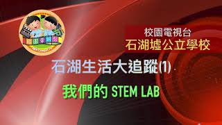 Publication Date: 2020-10-11 | Video Title: 20-21 石湖生活大追蹤(1)我們的 STEM LAB