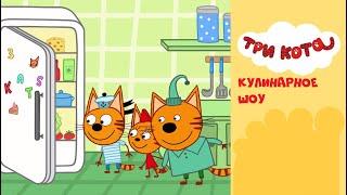 Три кота на СТС Kids | Кулинарное шоу