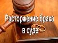 Расторжение брака в суде Москвы. Адвокат по семейным спорам.