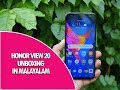 Honor View 20 Unboxing and Hands on (48MP Camera) in മലയാളം]