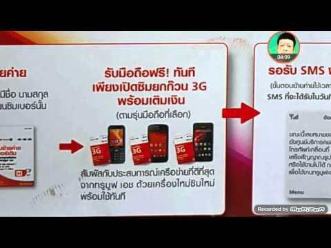 โทรศัพท์ฟรี ย้ายค่ายเบอร์เดิมแบบเติมเงิน  เพียงแค่เปิดซิมยกก๊วนพร้อมเติมเงิน จากเครือข่ายทรูมูฟ