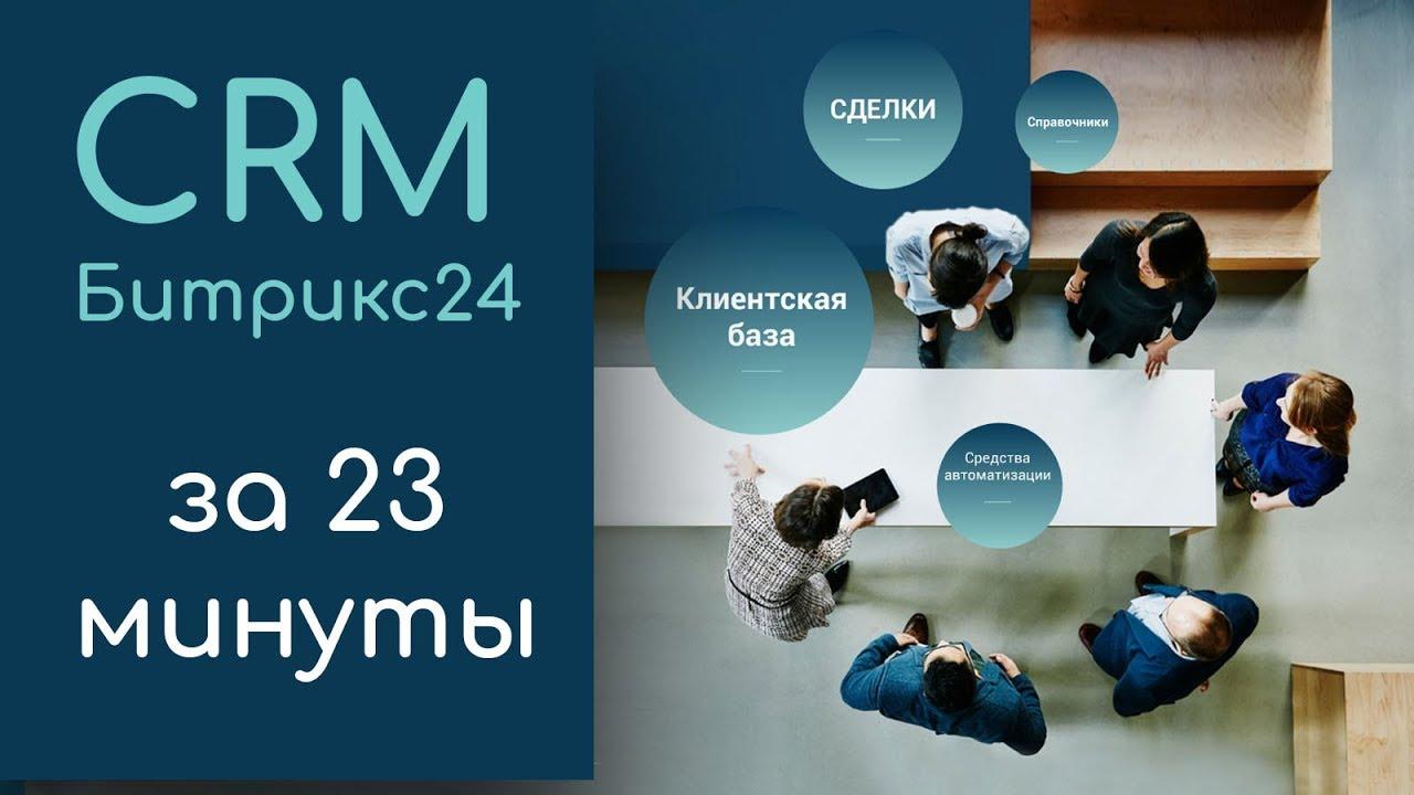 CRM Битрикс 24 за 23 минуты