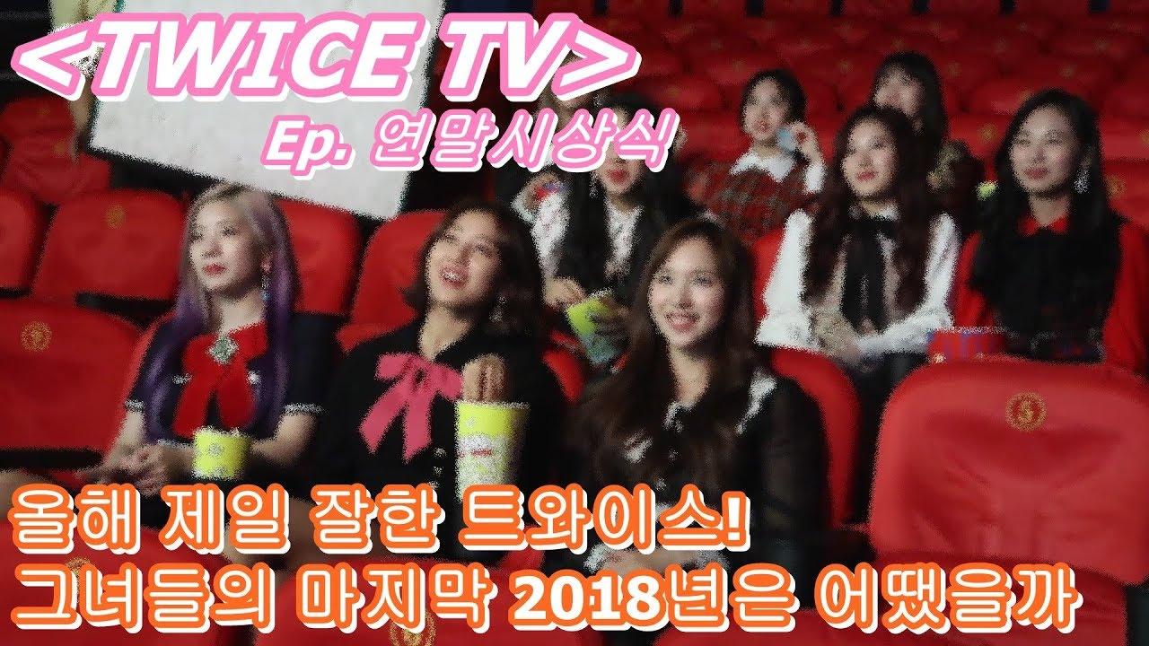 """[TWICE TV] """"2018 연말시상식"""" 2019년에도 계속 보고싶은 트와이스! 올해도 트와이스하세요~"""
