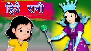 हिउँ रानी Hium rani | The Snow Queen Story in Nepali | New Nepali Fairy Tales | Nepali Katha