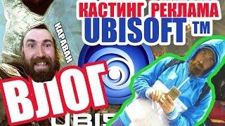 Влог. Кастинг для сьемок в рекламе Ubisoft. ПАРКУР-КАРАВАН(Поездка в киев Каравана на кастинг в рекламе от компании #Ubisoft: https://youtu.be/JN8TlwL2L2E (мой выход) #Влог о том как..., 2016-05-20T15:48:17.000Z)