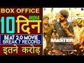 Master Box Office Collection Day 10, Master 2021 Hindi Dubbed,Vijay,Master Hindi 10th Day Collection