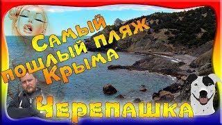 Самый пошлый пляж в Крыму - Черепашка (Судак)