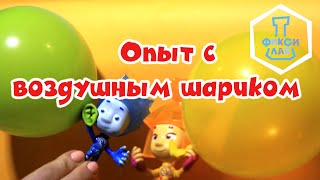 Фиксики - Опыт с воздушным шариком - Фиксилаб (4). Опыты с Фиксиками