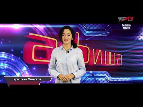 Большая Афиша 21- 27 октября (эфир Europa Plus TV Беларусь 21 10 2019)