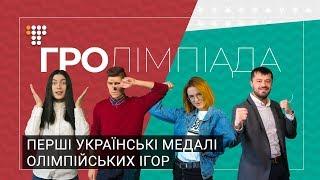 Гролімпіада: Перші українські медалі Олімпійських Ігор