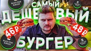 Самый ДЕШЕВЫЙ бургер от ТИМАТИ / Макдональдс дороже