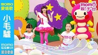 momo愛唱歌【小毛驢】momo玩玩樂 第5季│節目唱跳歌曲~檸檬哥哥、優格姐姐帶著大家一起唱唱跳跳【momo親子台│官方HD版】 thumbnail