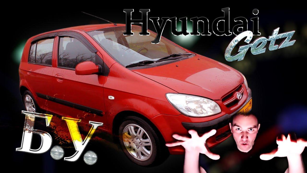 Hyundai Getz с пробегом 2006 | У Сервис+ - YouTube