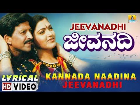 Kannada Naadina Jeevanadhi | HD Lyrical Video | Jeevanadhi | Dr Vishnuvardhan, Kushboo