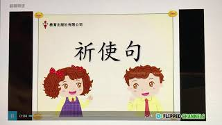 Publication Date: 2020-03-03 | Video Title: [中文][三下第十一課 給爸爸的信] 祈使句 簡報教學