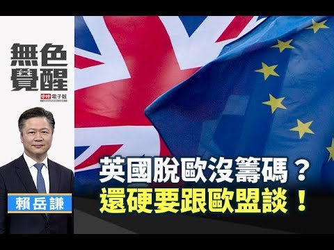 《無色覺醒》 賴岳謙  英國脫歐沒籌碼?還硬要跟歐盟談! 20190821