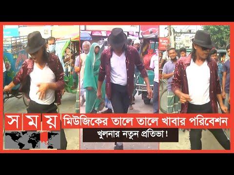 মাইকেল জ্যাকসন এখন খুলনায়! | Michael Jackson | Khulna | Somoy TV