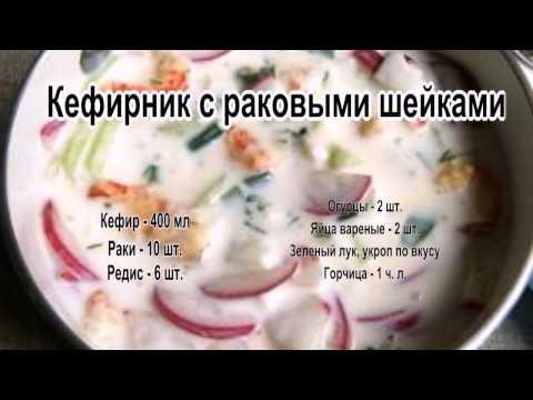 Вкусные супы фото.Кефирник с раковыми шейками