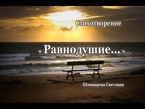 """""""Есть такой страшный грех - равнодушие..""""  стих, Шинкарева Светлана"""