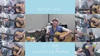 [MUMAD] 아이유(IU) - 에잇 Guitar cover.